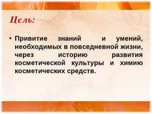 Цель: Привитие знаний и умений, необходимых в повседневной жизни, через истор