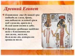 Древний Египет Египтянки еще до нашей эры подводили глаза, брови, накладывали