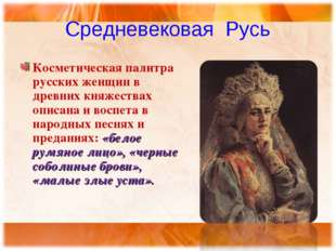 Средневековая Русь Косметическая палитра русских женщин в древних княжествах