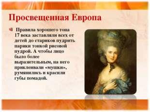 Просвещенная Европа Правила хорошего тона 17 века заставляли всех от детей до