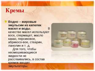 Кремы Водно – жировые эмульсии из капелек масел и воды. В качестве масел испо