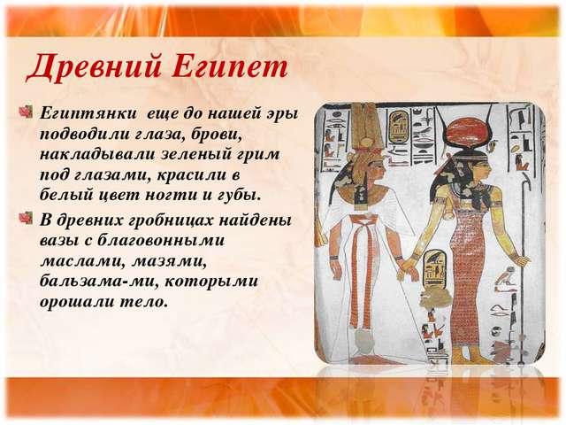 Древний Египет Египтянки еще до нашей эры подводили глаза, брови, накладывали...