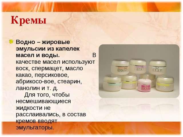 Кремы Водно – жировые эмульсии из капелек масел и воды. В качестве масел испо...
