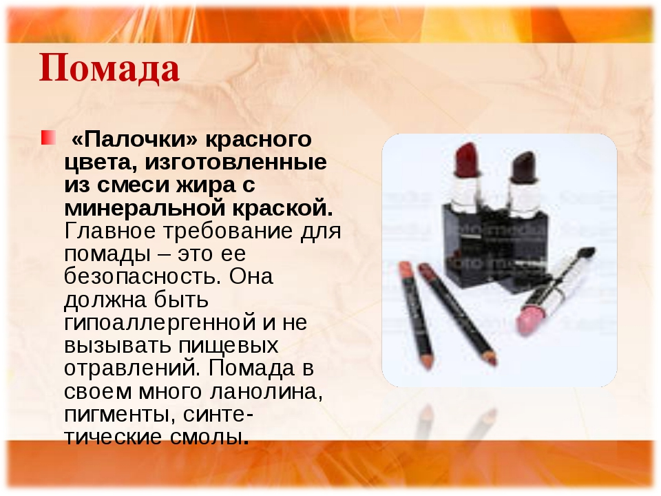 Помада «Палочки» красного цвета, изготовленные из смеси жира с минеральной кр...