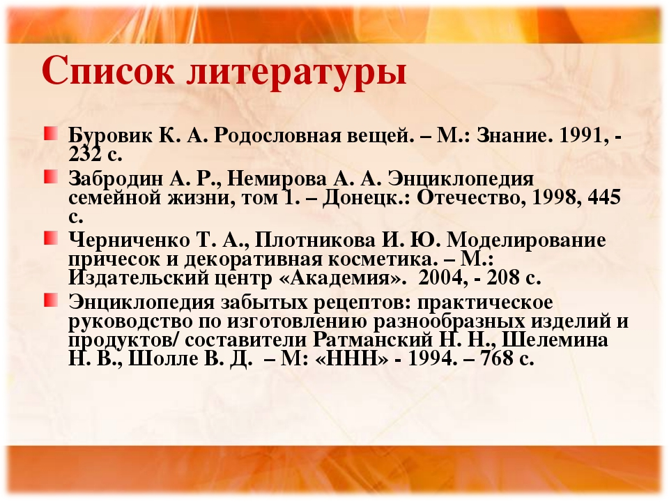 Список литературы Буровик К. А. Родословная вещей. – М.: Знание. 1991, - 232...