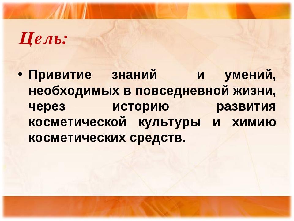 Цель: Привитие знаний и умений, необходимых в повседневной жизни, через истор...