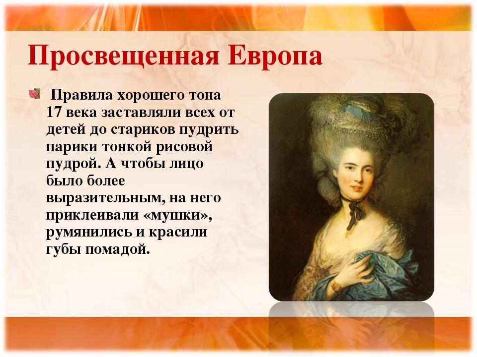 Просвещенная Европа Правила хорошего тона 17 века заставляли всех от детей до...