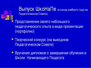 Выпуск ШкоНаПе (в конце учебного года на Педагогическом Совете) Представление