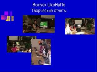 Выпуск ШкоНаПе Творческие отчеты