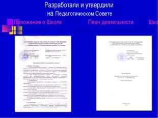 Разработали и утвердили на Педагогическом Совете Положение о Школе План деяте