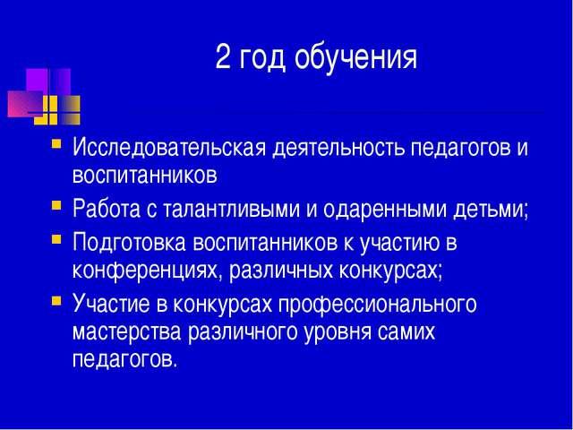 2 год обучения Исследовательская деятельность педагогов и воспитанников Работ...