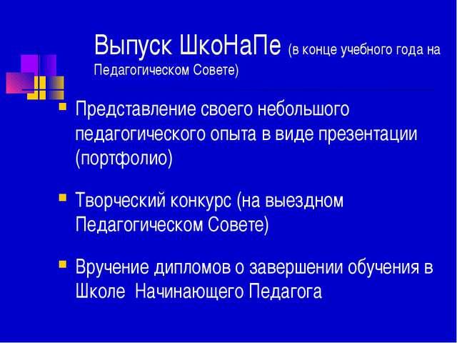 Выпуск ШкоНаПе (в конце учебного года на Педагогическом Совете) Представление...
