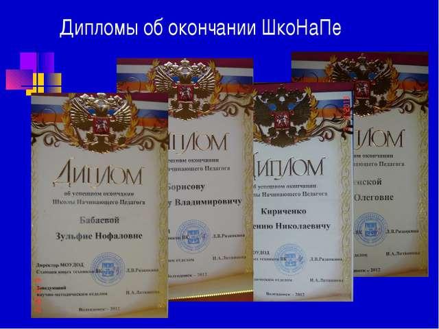 Дипломы об окончании ШкоНаПе