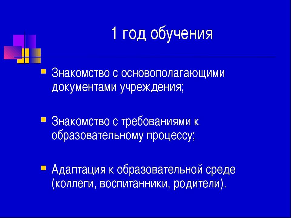 1 год обучения Знакомство с основополагающими документами учреждения; Знакомс...