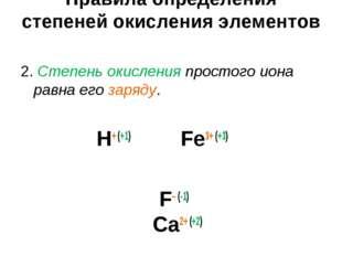 Правила определения степеней окисления элементов 2. Степень окисления простог