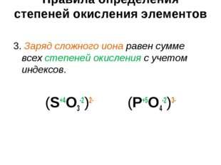 Правила определения степеней окисления элементов 3. Заряд сложного иона равен