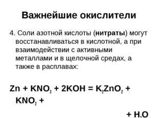 Важнейшие окислители 4. Соли азотной кислоты (нитраты) могут восстанавливатьс
