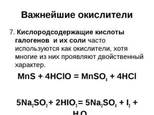 Важнейшие окислители 7. Кислородсодержащие кислоты галогенов и их соли часто