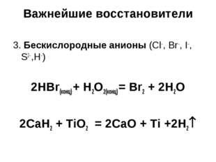Важнейшие восстановители 3. Бескислородные анионы (Cl, Br, I, S2,H) 2HBr