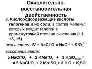 Окислительно-восстановительная двойственность 2. Кислородсодержащие кислоты г