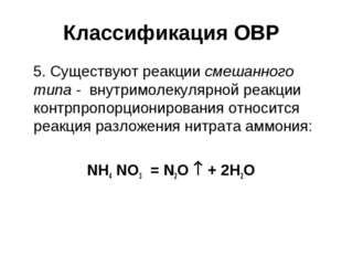 Классификация ОВР 5. Существуют реакции смешанного типа - внутримолекулярной