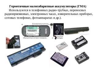 Герметичные малогабаритные аккумуляторы (ГМА) Используются в тел