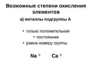 Возможные степени окисления элементов а) металлы подгруппы А только положител
