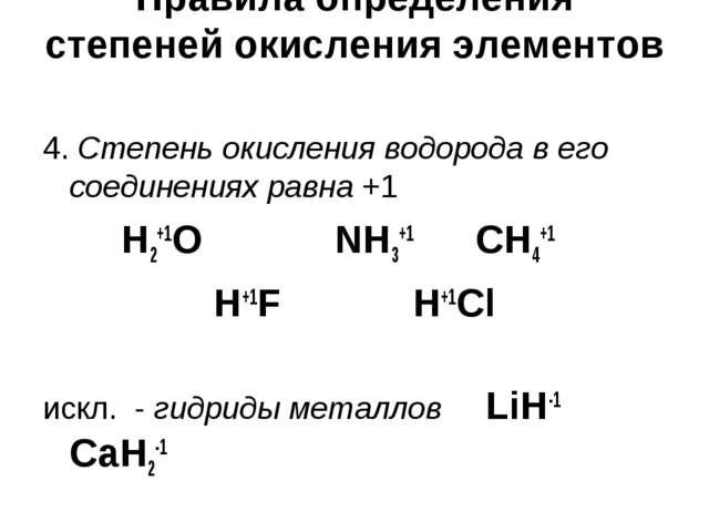 Правила определения степеней окисления элементов 4. Степень окисления водород...