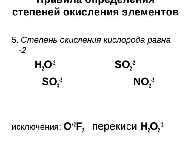 Правила определения степеней окисления элементов 5. Степень окисления кислоро...