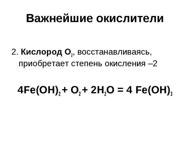 Важнейшие окислители 2. Кислород O2, восстанавливаясь, приобретает степень ок...