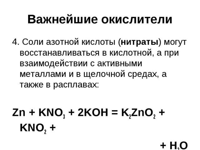 Важнейшие окислители 4. Соли азотной кислоты (нитраты) могут восстанавливатьс...
