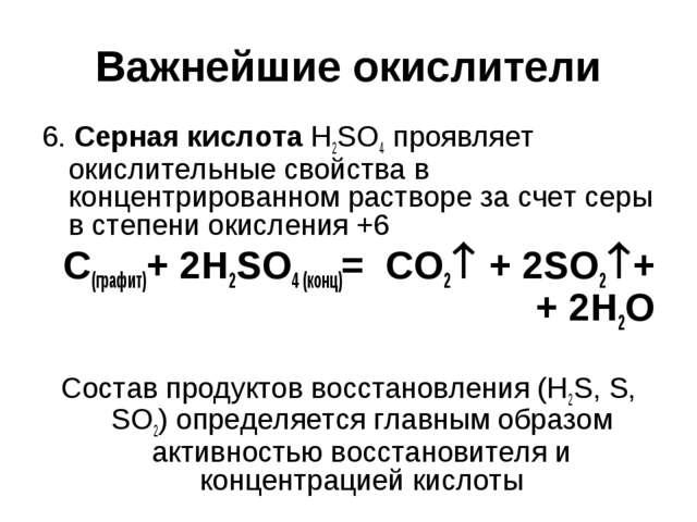Важнейшие окислители 6. Серная кислота H2SO4 проявляет окислительные свойства...