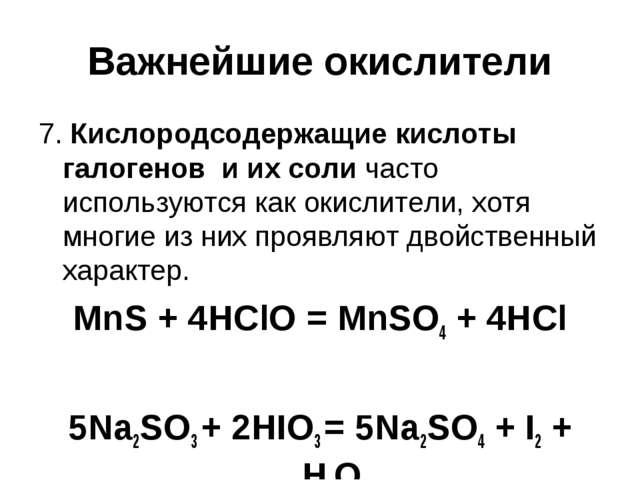 Важнейшие окислители 7. Кислородсодержащие кислоты галогенов и их соли часто...
