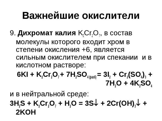 Важнейшие окислители 9. Дихромат калия K2Cr2O7, в состав молекулы которого вх...