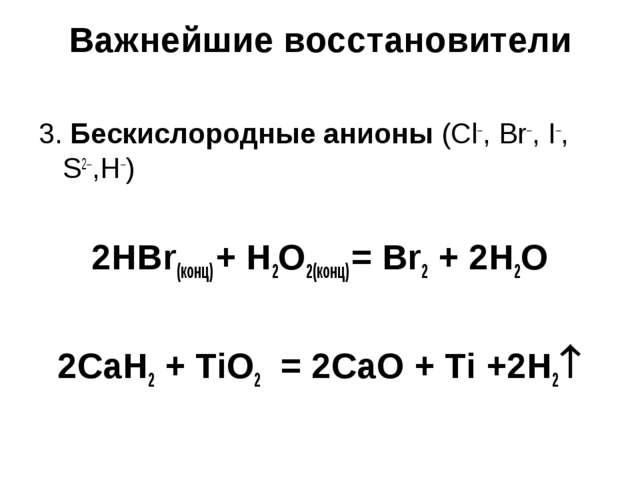 Важнейшие восстановители 3. Бескислородные анионы (Cl, Br, I, S2,H) 2HBr...