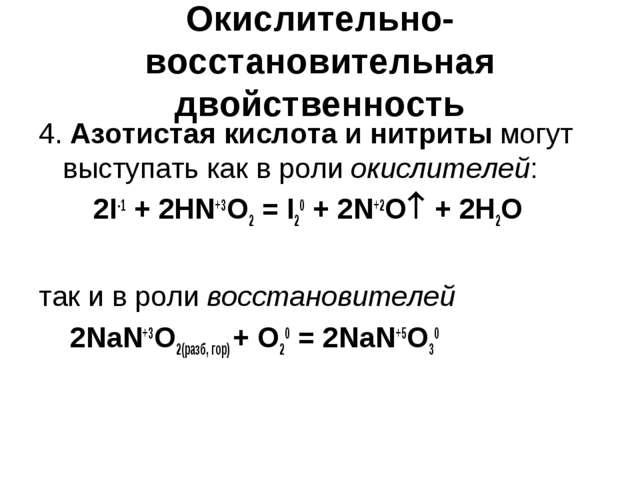 Окислительно-восстановительная двойственность 4. Азотистая кислота и нитриты...
