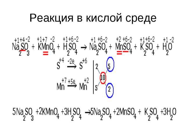 Реакция в кислой среде