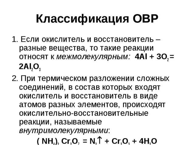 Классификация ОВР 1. Если окислитель и восстановитель – разные вещества, то т...