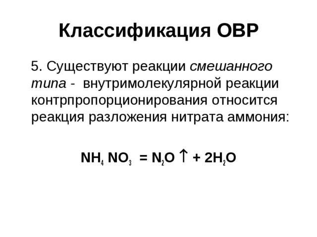 Классификация ОВР 5. Существуют реакции смешанного типа - внутримолекулярной...