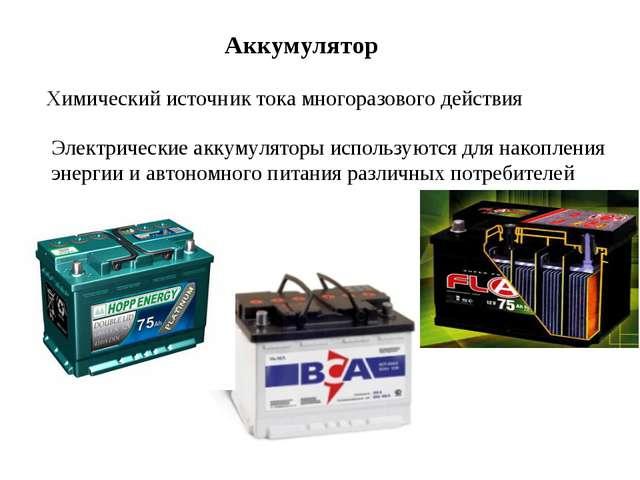 Химический источник тока многоразового действия Аккумулятор Электрические ак...