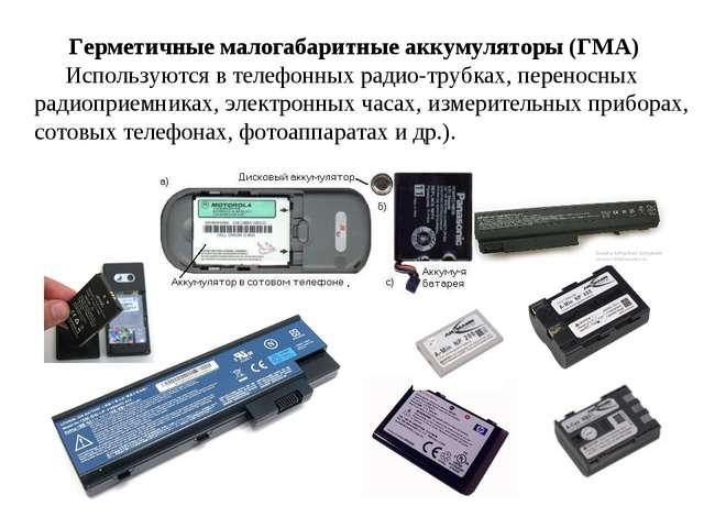 Герметичные малогабаритные аккумуляторы (ГМА) Используются в тел...