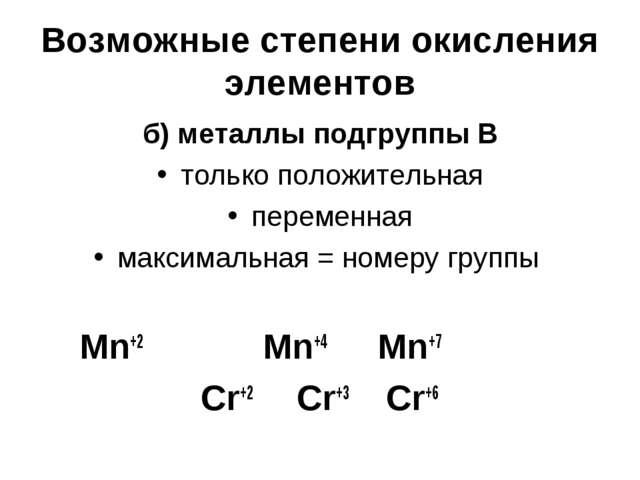 Возможные степени окисления элементов б) металлы подгруппы В только положител...
