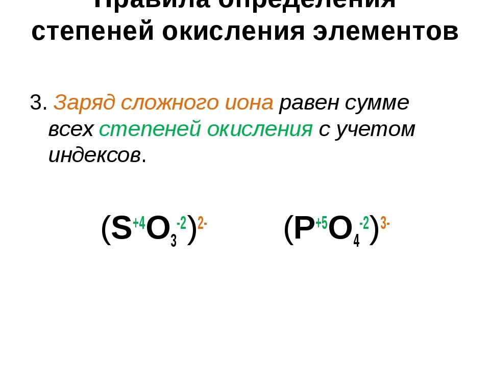 Правила определения степеней окисления элементов 3. Заряд сложного иона равен...