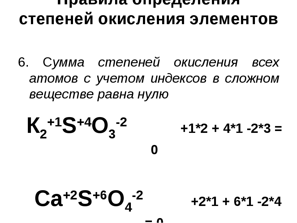 Правила определения степеней окисления элементов 6. Сумма степеней окисления...