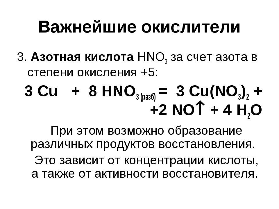 Важнейшие окислители 3. Азотная кислота HNO3 за счет азота в степени окислени...