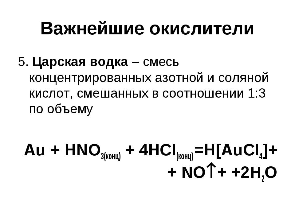 Важнейшие окислители 5. Царская водка – смесь концентрированных азотной и сол...