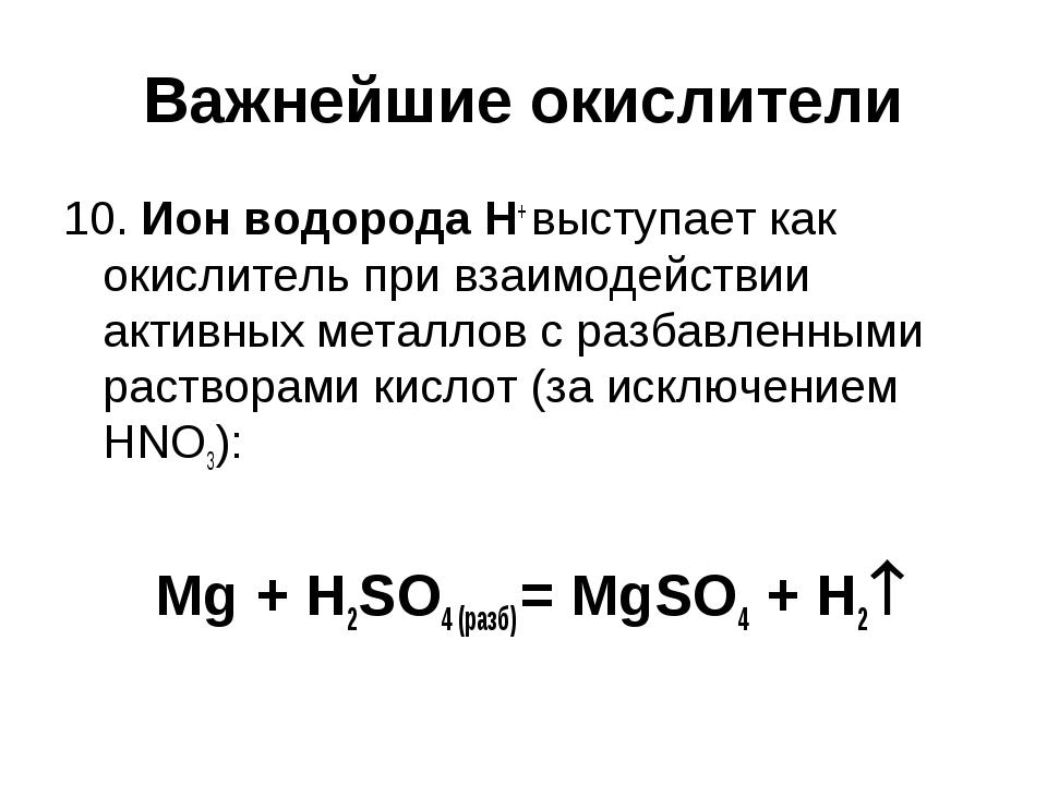 Важнейшие окислители 10. Ион водорода Н+ выступает как окислитель при взаимод...