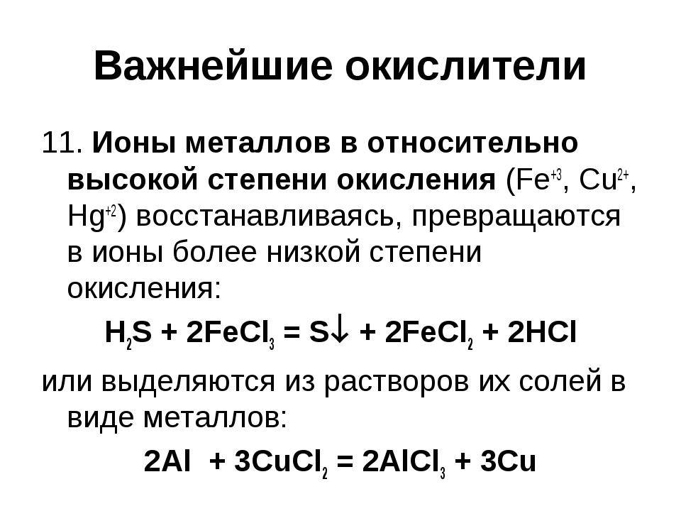 Важнейшие окислители 11. Ионы металлов в относительно высокой степени окислен...