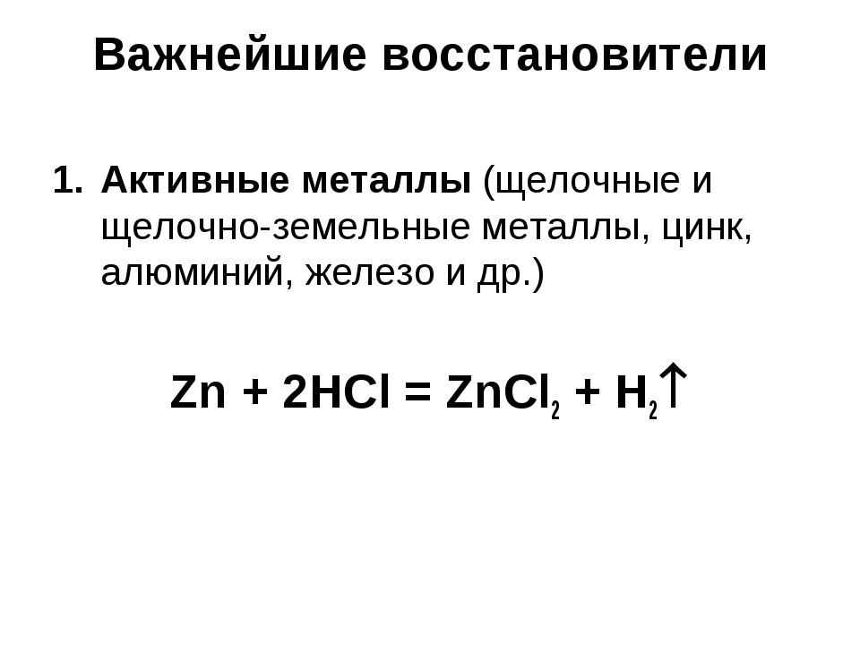 Важнейшие восстановители Активные металлы (щелочные и щелочно-земельные метал...