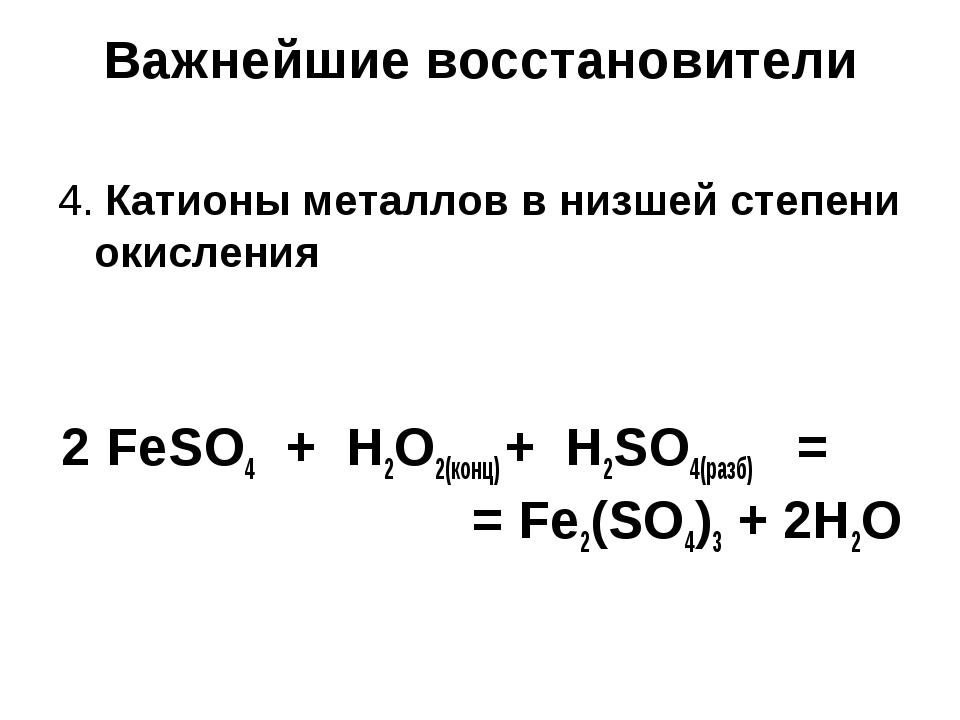Важнейшие восстановители 4. Катионы металлов в низшей степени окисления 2 FeS...